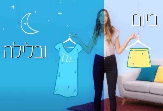סרט הדרכה - אובה גונסון אנד גונסון